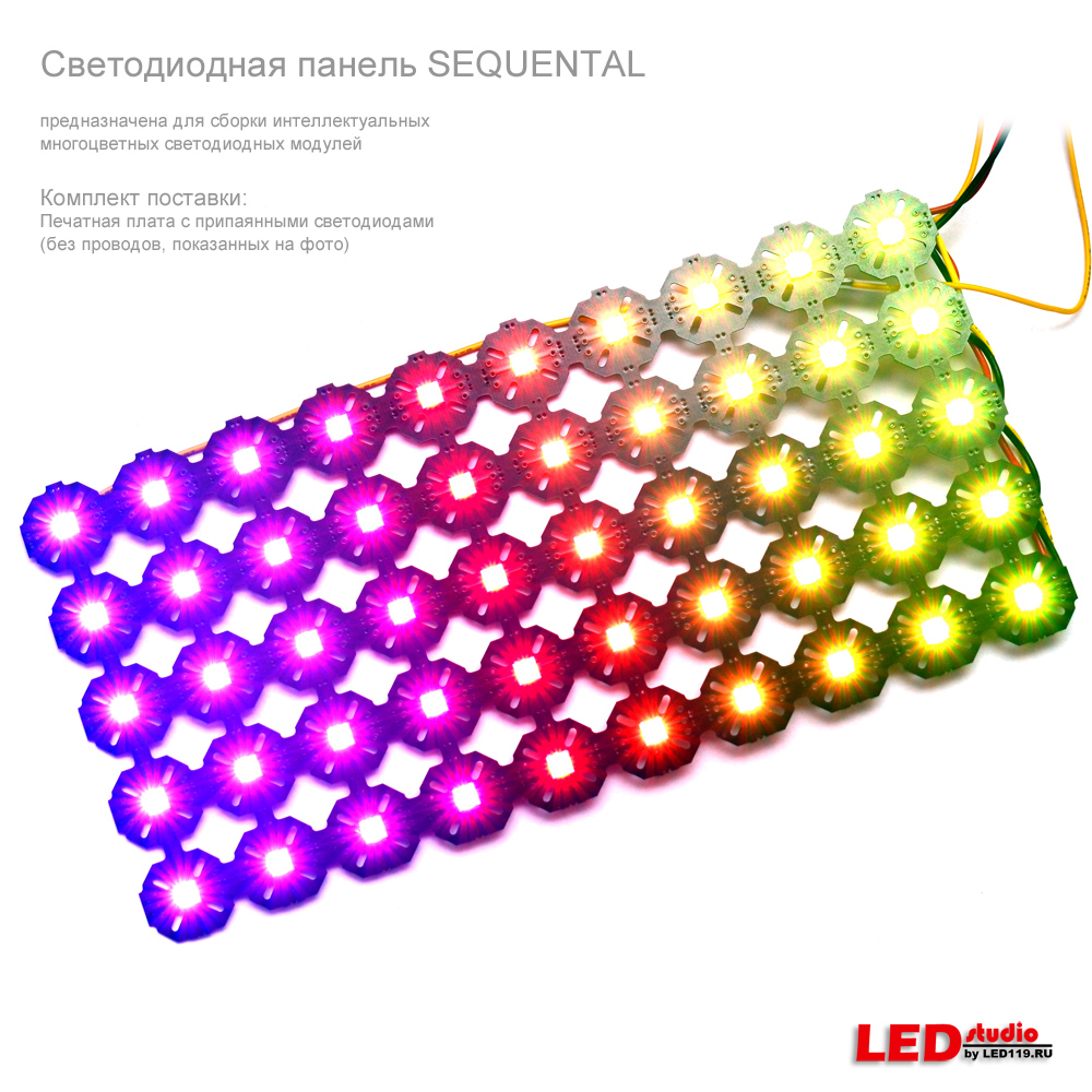 Многоцветный светодиодный модуль SEQUENTAL от ЛЕДСТУДИИ