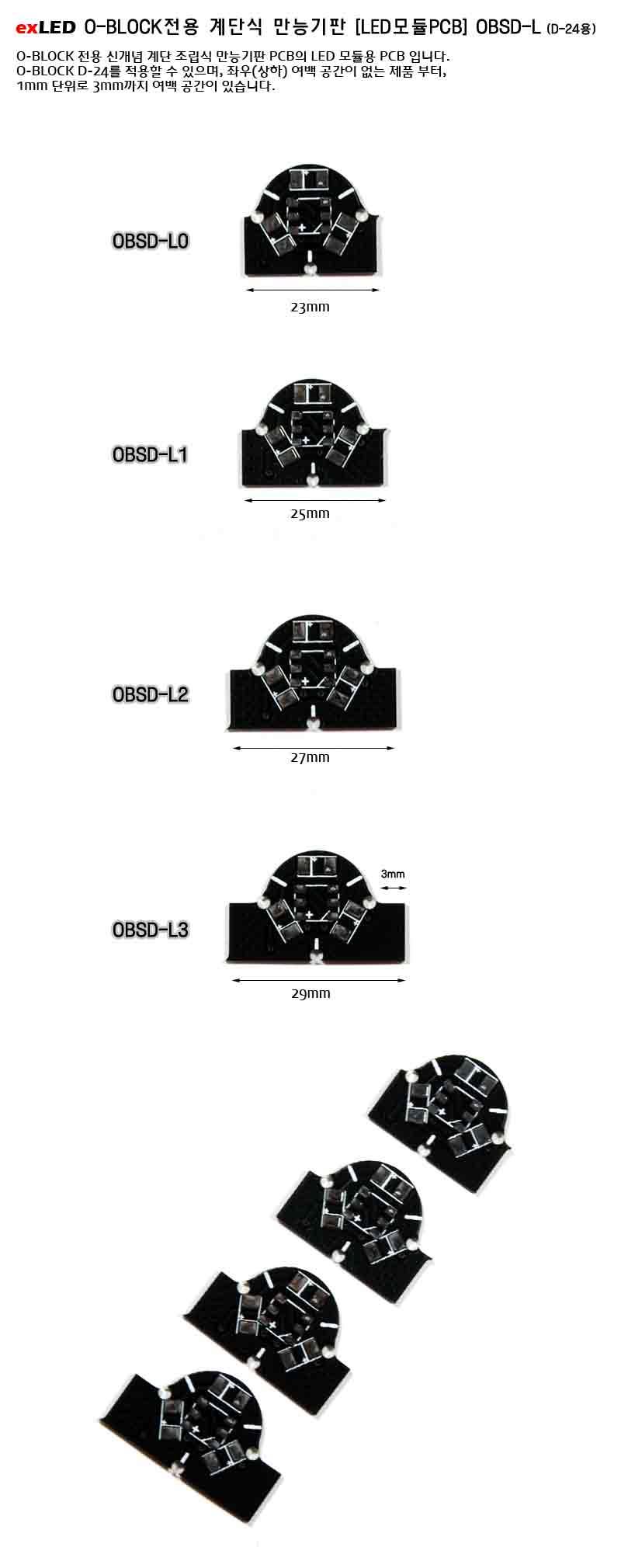 Плата O-BLOCK OBSD-L0 D-24